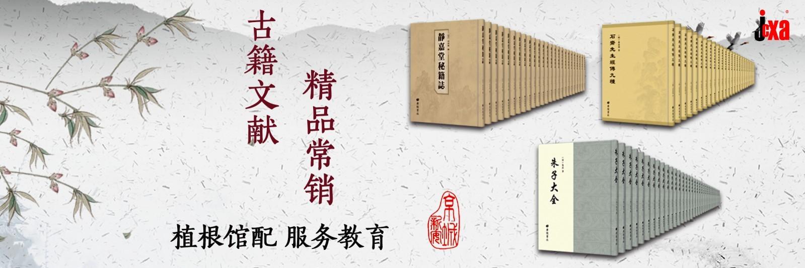http://shop.kongfz.com/257975/special/62562/