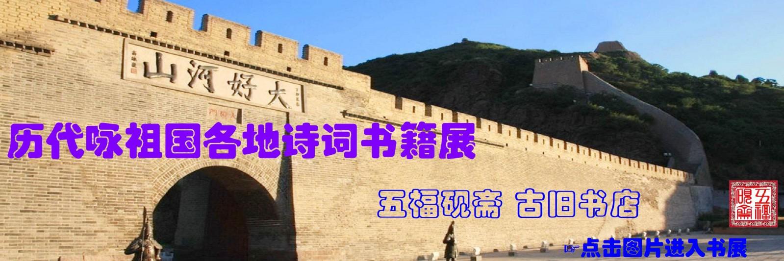 http://shop.kongfz.com/201185/special/57038/
