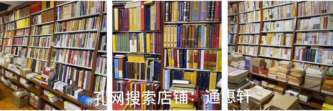 http://shop.kongfz.com/384772/