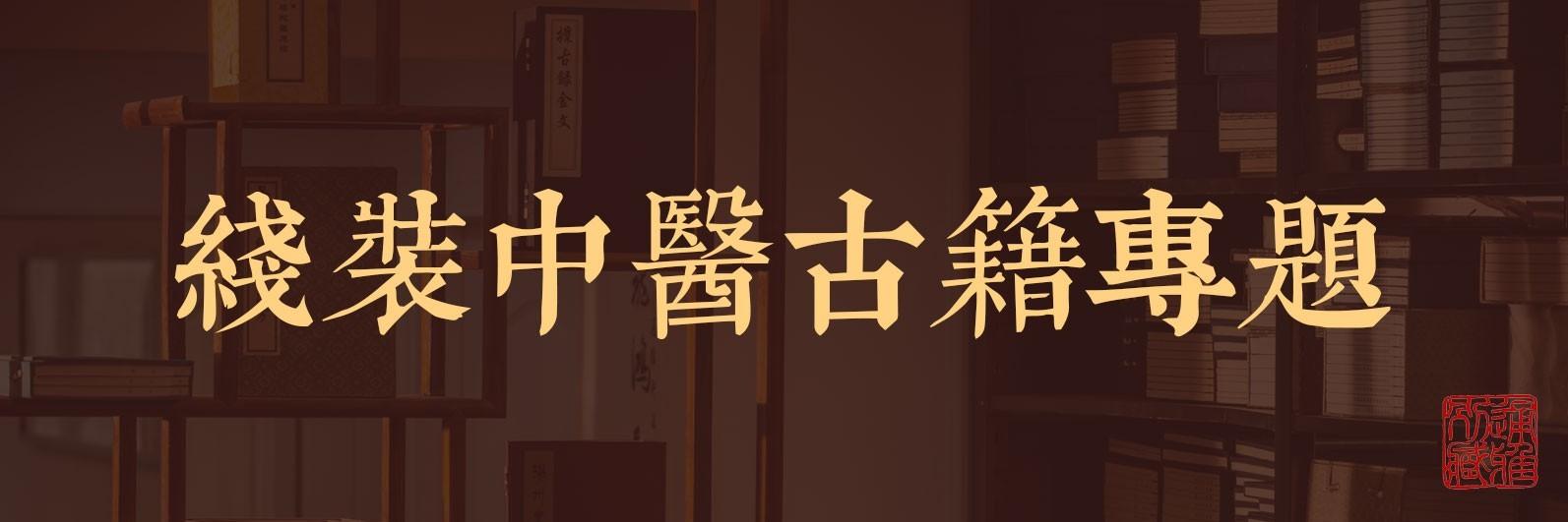 http://shop.kongfz.com/3669/special/73460/