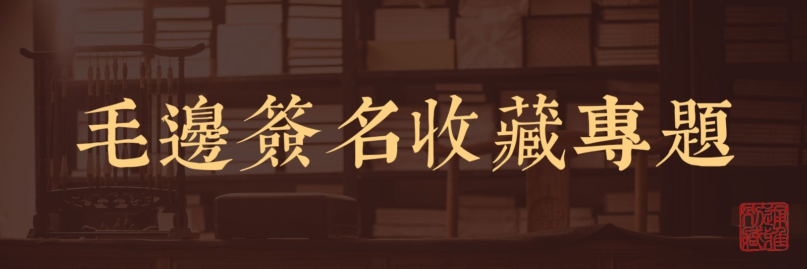 http://shop.kongfz.com/3669/special/73458/