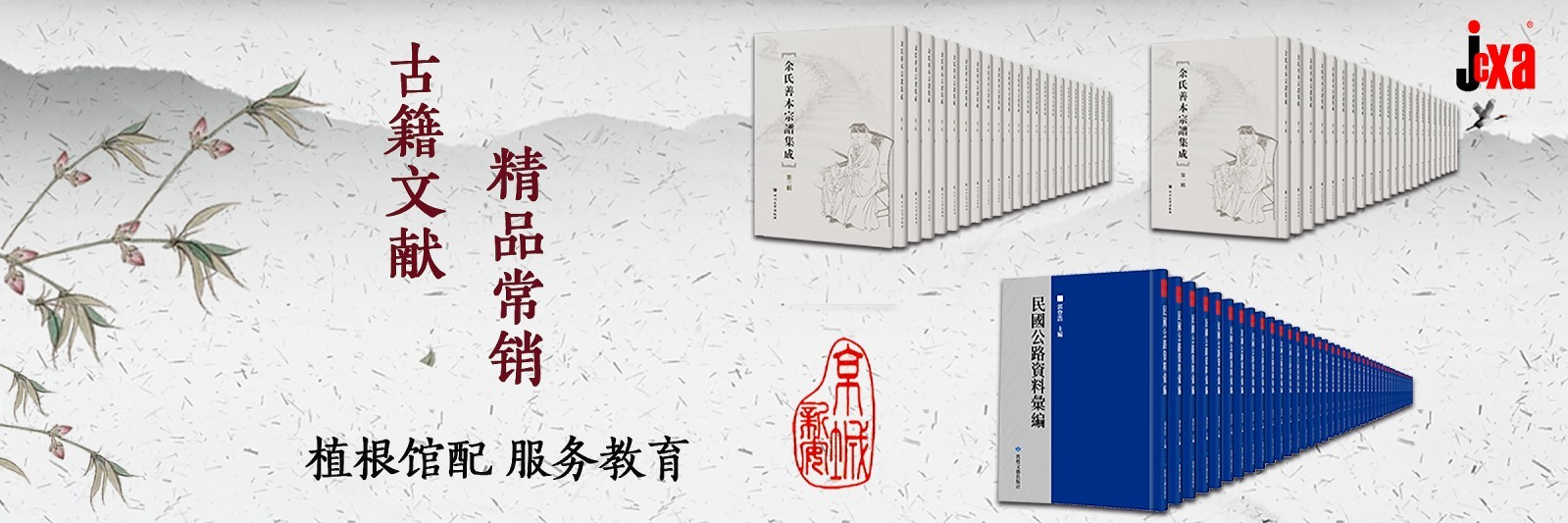 http://shop.kongfz.com/257975/special/69045/