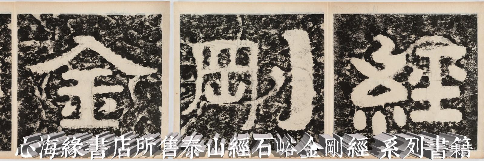 http://shop.kongfz.com/2154/special/62564/