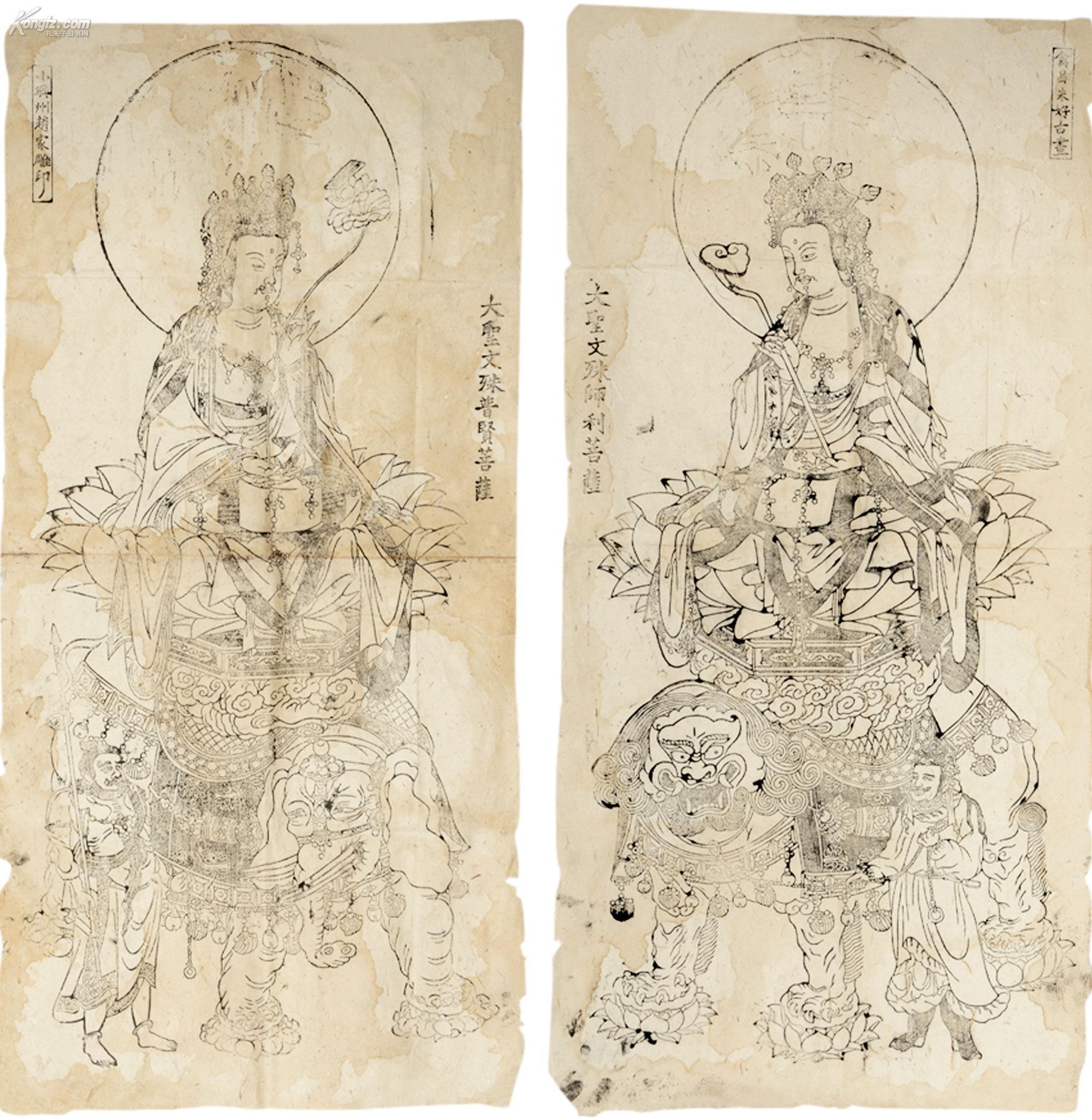 文殊普贤菩萨像