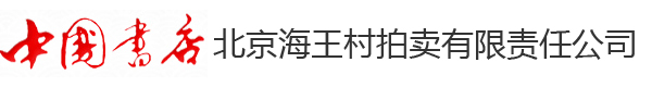 ?#26412;?#28023;王村拍卖有限责任公司