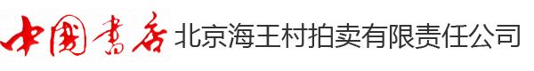 北京海王村拍賣有限責任公司