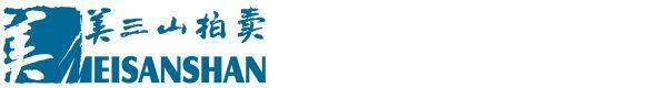 北京美三山拍賣有限公司
