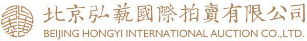 北京弘藝國際拍賣有限公司(原北京百衲)