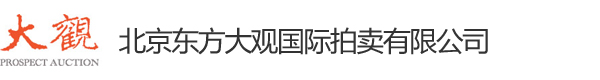 北京东方大观国际拍卖有限公司