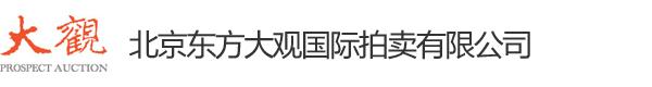北京東方大觀國際拍賣有限公司