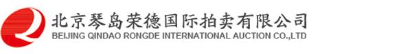 北京琴島榮德國際拍賣有限公司