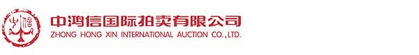 中鴻信國際拍賣有限公司