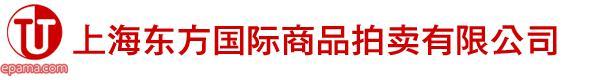 上海東方國際商品拍賣有限公司
