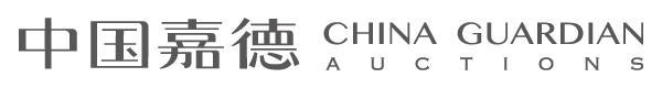 中國嘉德國際拍賣有限公司