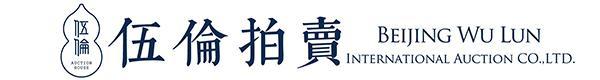 北京伍倫國際拍賣有限公司