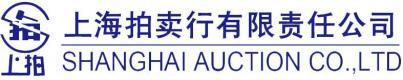 上海拍賣行有限責任公司