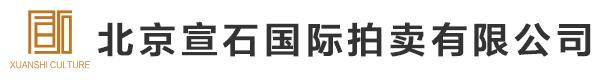 北京宣石国际拍卖有限公司
