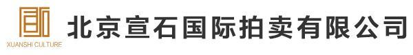 北京宣石國際拍賣有限公司
