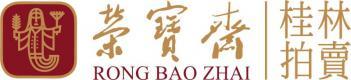 荣宝斋(桂林)拍卖有限公司
