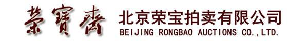 北京榮寶拍賣有限公司
