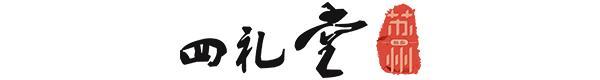 蘇州四禮堂拍賣有限公司