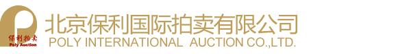 北京保利國際拍賣有限公司