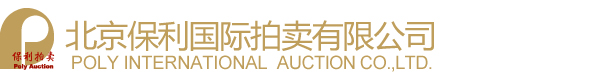 北京保利国际拍卖有限公司