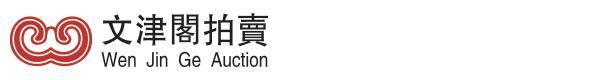 北京文津阁国际拍卖有限责任公司