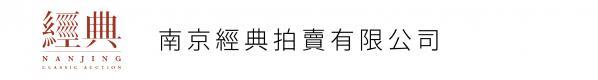 南京經典拍賣有限公司