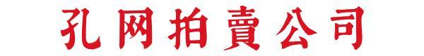 北京孔網拍賣有限公司
