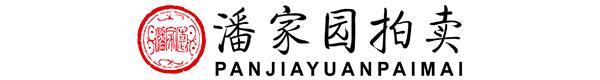 承乾(北京)國際拍賣有限公司