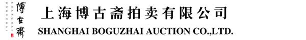上海博古齋拍賣有限公司